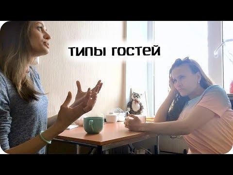 Типы гостей