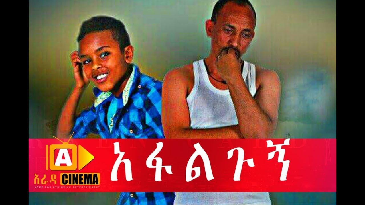 New Ethiopia Amharic Movie 2018 - Afalgugne