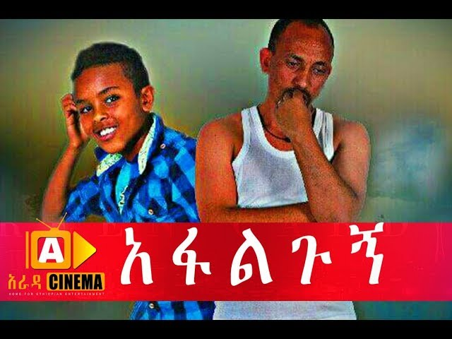 """Afalgugne"" New Ethiopian Movie 2018"