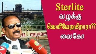 sterilite demand the court to cancel the impaled petition  of vaiko in Sterlite case Tamil news live