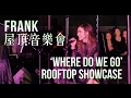 【Lara梁心頤】: 「Where Do We Go」FRANK屋頂音樂會經典畫面 Highlights of 'WDWG' Rooftop Showcase @ ATT FRANK