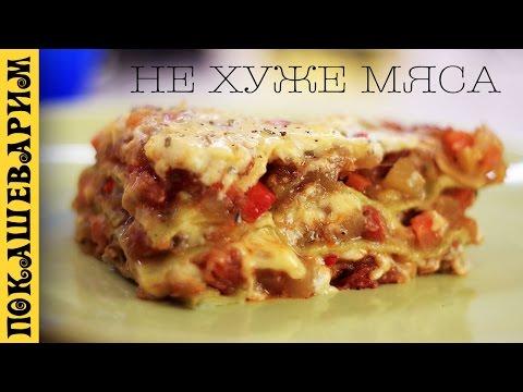 Лазанья овощная (версия 2.0) ★ Vegetable Lasagna (Выпуск 317)