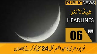 Fawad Chaudhry announces Eid ul Fitr | Public News Headlines | 06:00 PM | 23 May 2020
