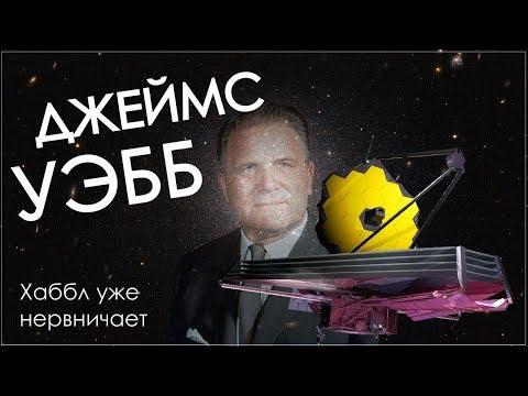 СТАРТ СКОРО!!! Джеймс УЭББ - Человек и Телескоп