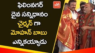 Mohan Babu Taken Oath as the Chairman of Filmnagar Daiva Sannidhanam | Hyderabad