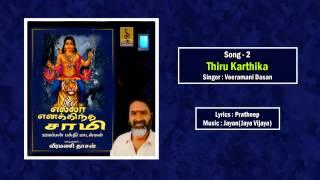 Thiru karthika Jukebox - a song from the Album Ellam Enikku Intha Swami sung by Veeramani Dasan