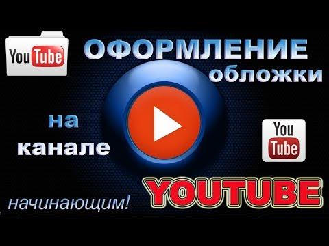 Оформление новой обложки канала Youtube на фотошопе