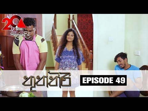 Thuththiri | Episode 49 | Sirasa TV 20th August 2018 [HD]