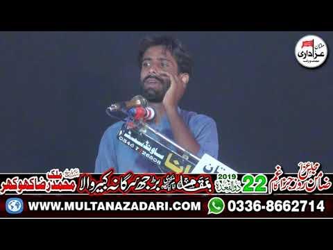 Zakir Syed Muhammad Abbas Naqvi I Majlis 22 Ziqad 2019 I Burjh Sargana Kabirwala