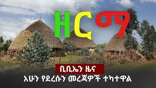 BBN Daily Ethiopian News February 21, 2018