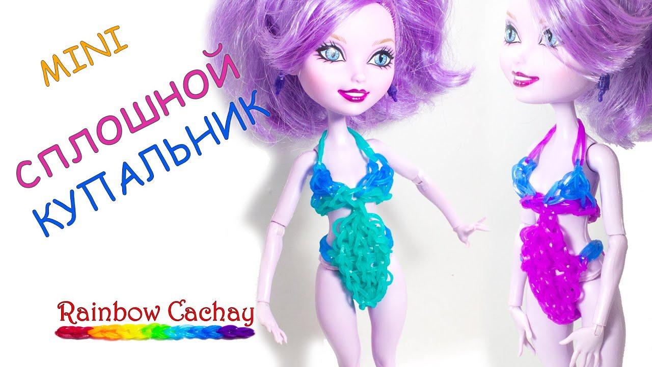 Как сделать купальник для куклы из резинок видео