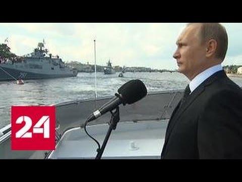 Путин отказался от зонтика на параде в честь Дня ВМФ