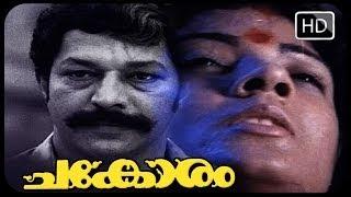 Malayalam Full Movie CHAKORAM | malayalam full movie new releases [HD]