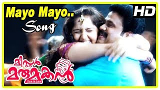 Mr Marumakan Movie Scenes | Bhagyaraj comes to meet Dileep | Mayo Mayo Song | Kushboo