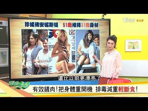 台灣-健康2.0-20200404 有效鏟肉!把身體重開機 排毒減重輕斷食!