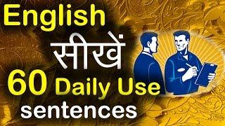 रोज़ बोले जाने वाली इंग्लिश Daily English speaking practice through Hindi | Sentences with