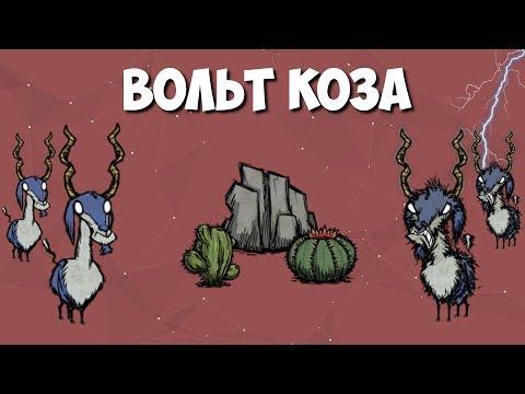 Don't Starve. Всё о вольт-козах!