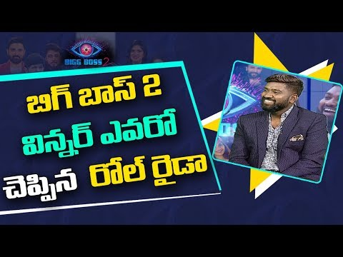 Bigg Boss-2 Contestant Roll Rida about Bigg Boss 2 Title Winner | ABN Entertainment