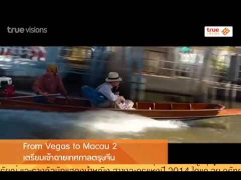 Inside News Tonight   03-02-2558 From vegas to macau 2 เตรียมฉาย