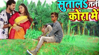 Khesari Lal Yadav और Kajal Raghwani का जबरदस्त हिट VIDEO SONG | Sutala Tani Kora Mein |Bhojpuri Song