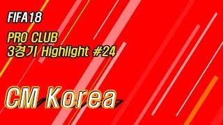 FIFA18 ProClub(CM Korea) Highlight #24