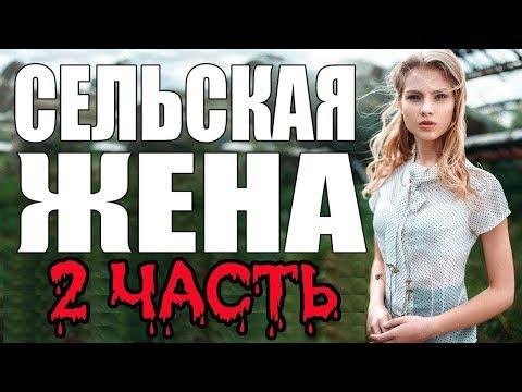 ПРЕМЬЕРА 2017 ОЖИВИЛА ЗРИТЕЛЯ \ СЕЛЬСКАЯ ЖЕНА ПРОДОЛЖЕНИЕ \ Русские мелодрамы 2017 новинки, сериалы