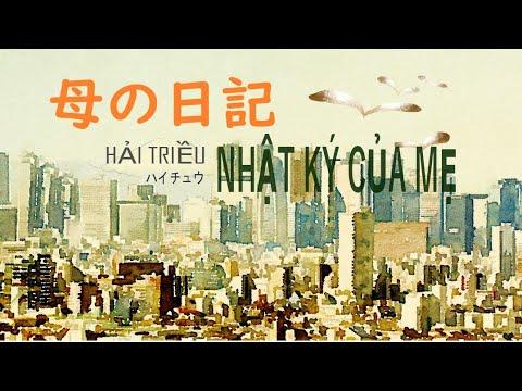 母の日記 ハイチュウ │ nhật Ký Của Mẹ - Hải Triều - Japanese Version   │ official Mv video