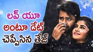 Tej I Love You Movie Release Date Confirmed | Sai Dharam Tej | Latest Telugu Movie News