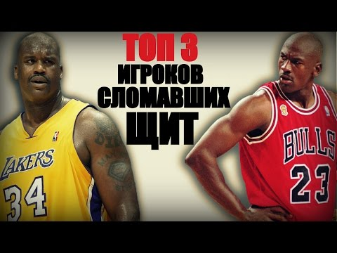 Топ 3 Игроков NBA сломавших щит
