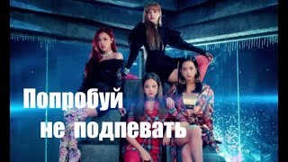 Попробуй не подпевать( K-POP версия) челлендж 8 часть