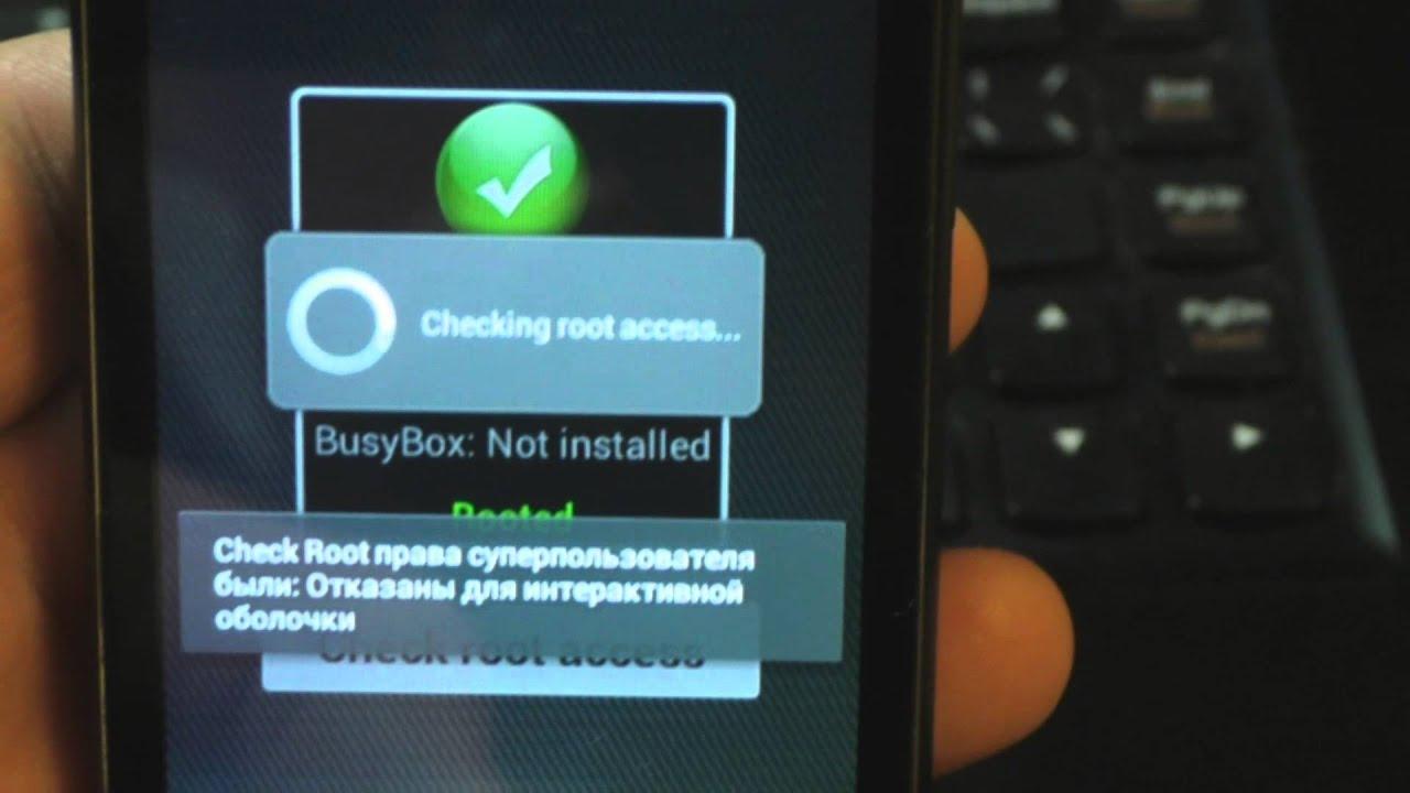 Узнать Есть Root Android