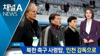 北축구 안데르센 감독, K리그 인천 지휘봉 잡았다