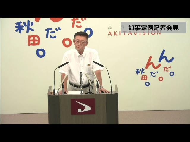 令和元年7月29日「知事記者会見」