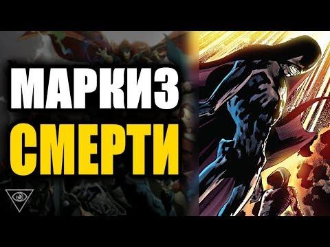 ПОВЕЛИТЕЛЬ ДОКТОРА ДУМА  - МАРКИЗ СМЕРТИ / Marvel Comics. Концепции Ч.2