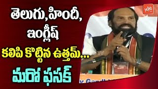 Uttam Kumar Reddy English,Hindi,Telugu Speech | Rahul Gandhi Charminar LIVE | Hyderabad
