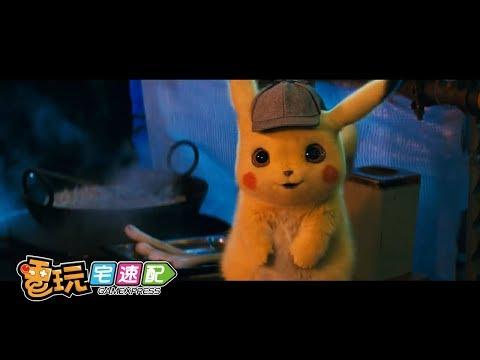 台灣-電玩宅速配-20181115 1/2 「皮卡丘」其實先前在遊戲中就有講過話了!!而且聲音還...