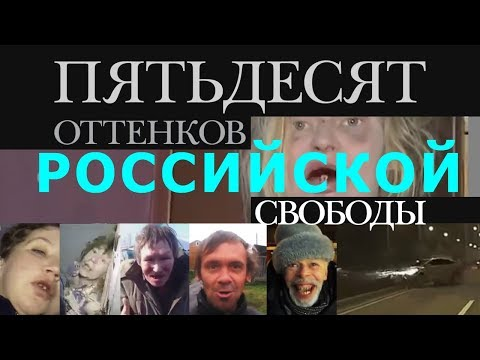 50 оттенков российской свободы | Антитрейлер by VAN3D