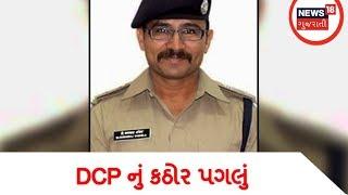 Rajkot DCP Karanraj Vaghela's rigid steps on ASI and Head constable