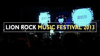 盧凱彤 ellen loo@lion rock music festival 20131102