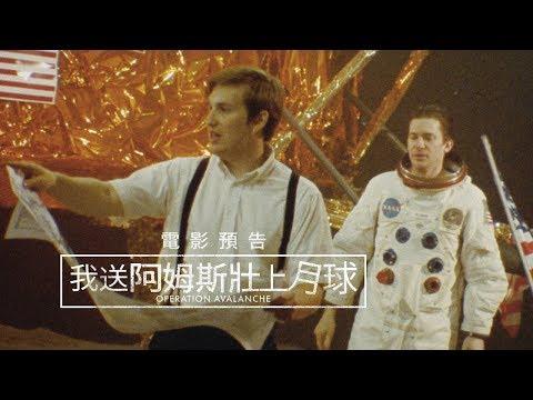 【我送阿姆斯壯上月球】電影預告 揭穿「登月先鋒」世紀謊言?!