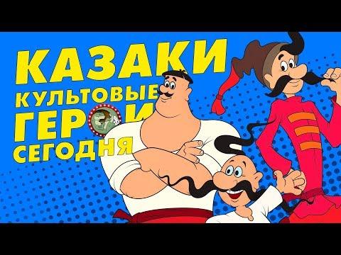 КАЗАКИ - КУЛЬТОВЫЙ СОВЕТСКИЙ МУЛЬТ [ВСПОМНИТЬ ВСЁ]