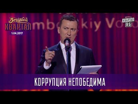 Коррупция непобедима - Валерий Жидков про реформы   Новый Вечерний Квартал, Тамбовский Волк
