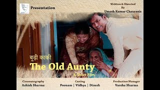 बूढी काकी-The Old Aunty-A Short Film- oct.2017