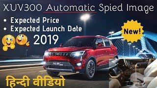 Mahindra XUV300 Automatic Variant Spied Images - Price in India, Launch Soon 2019