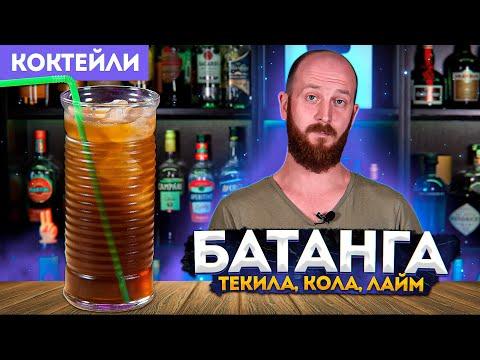 Коктейль Батанга
