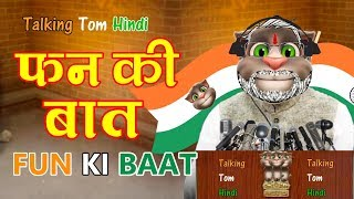 Talking Tom Hindi - Fun Ki Baat - Mann Ki Baat Funny Comedy - Talking Tom Funny Videos