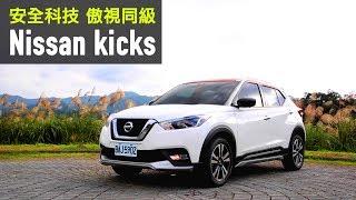 【Andy老爹試駕】Nissan kicks 安全科技 傲視同級
