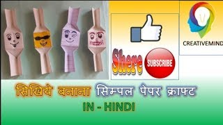 HOW TO MAKE BLINK TOY CRAFT  IN- HINDI