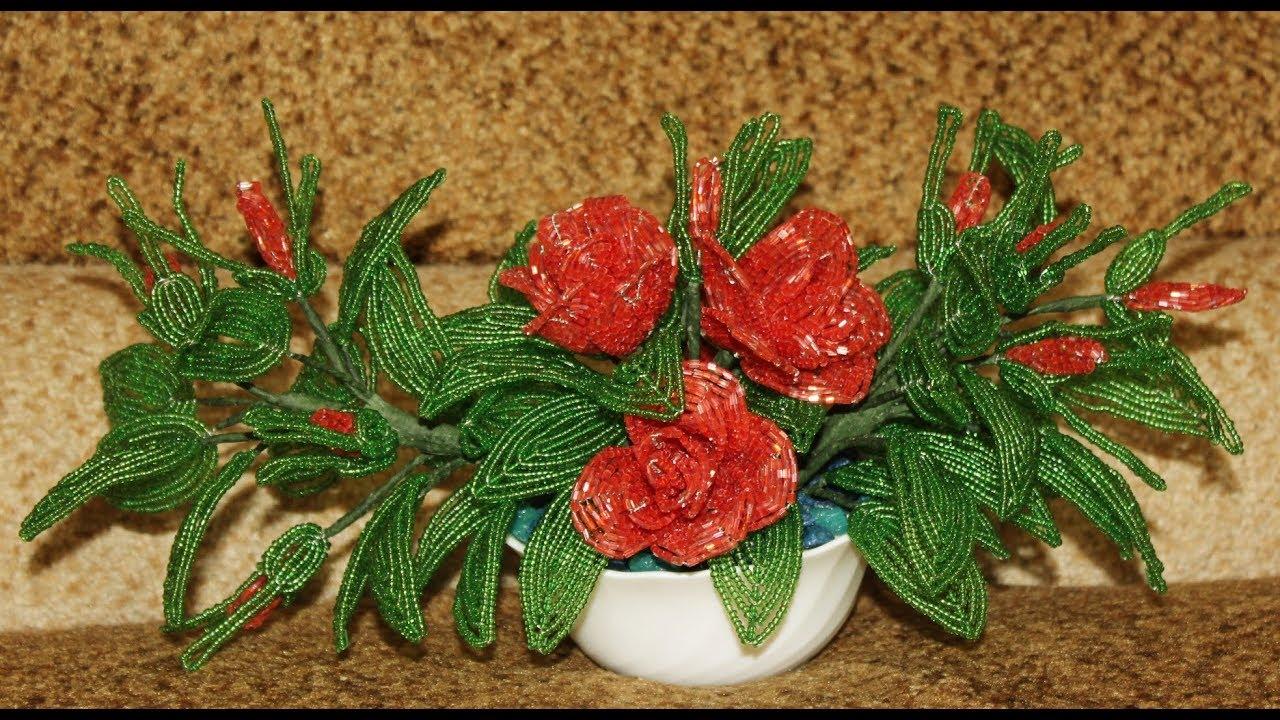 Цветы из рубки бисер