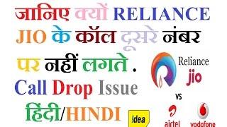JIO vs Airtel,Vodafone & Idea Call Drop Issue  हिंदी/HINDI